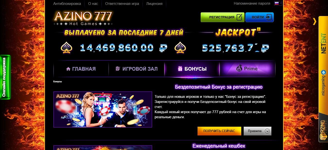 азино777 бонус при регистрации без депозита