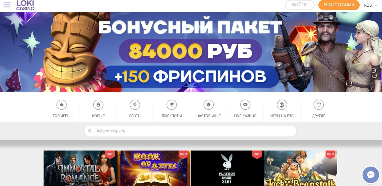 Casino Loki - Официальный сайт