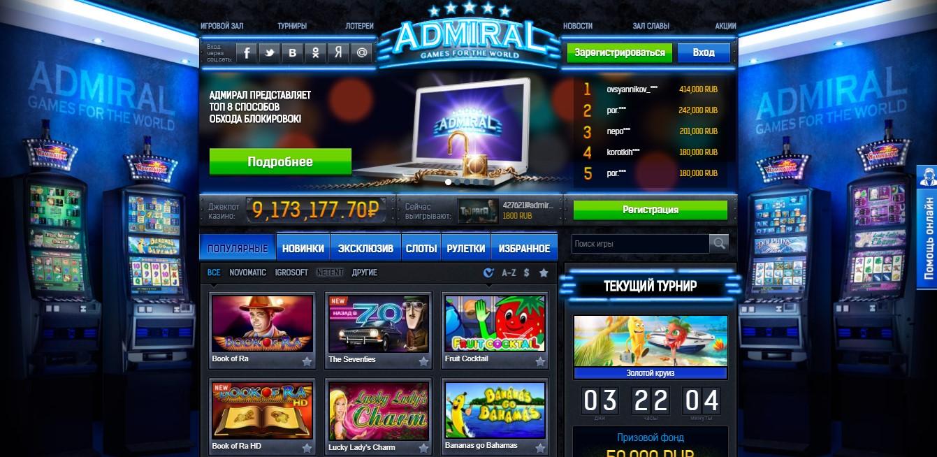 официальный сайт вулкан адмирал х