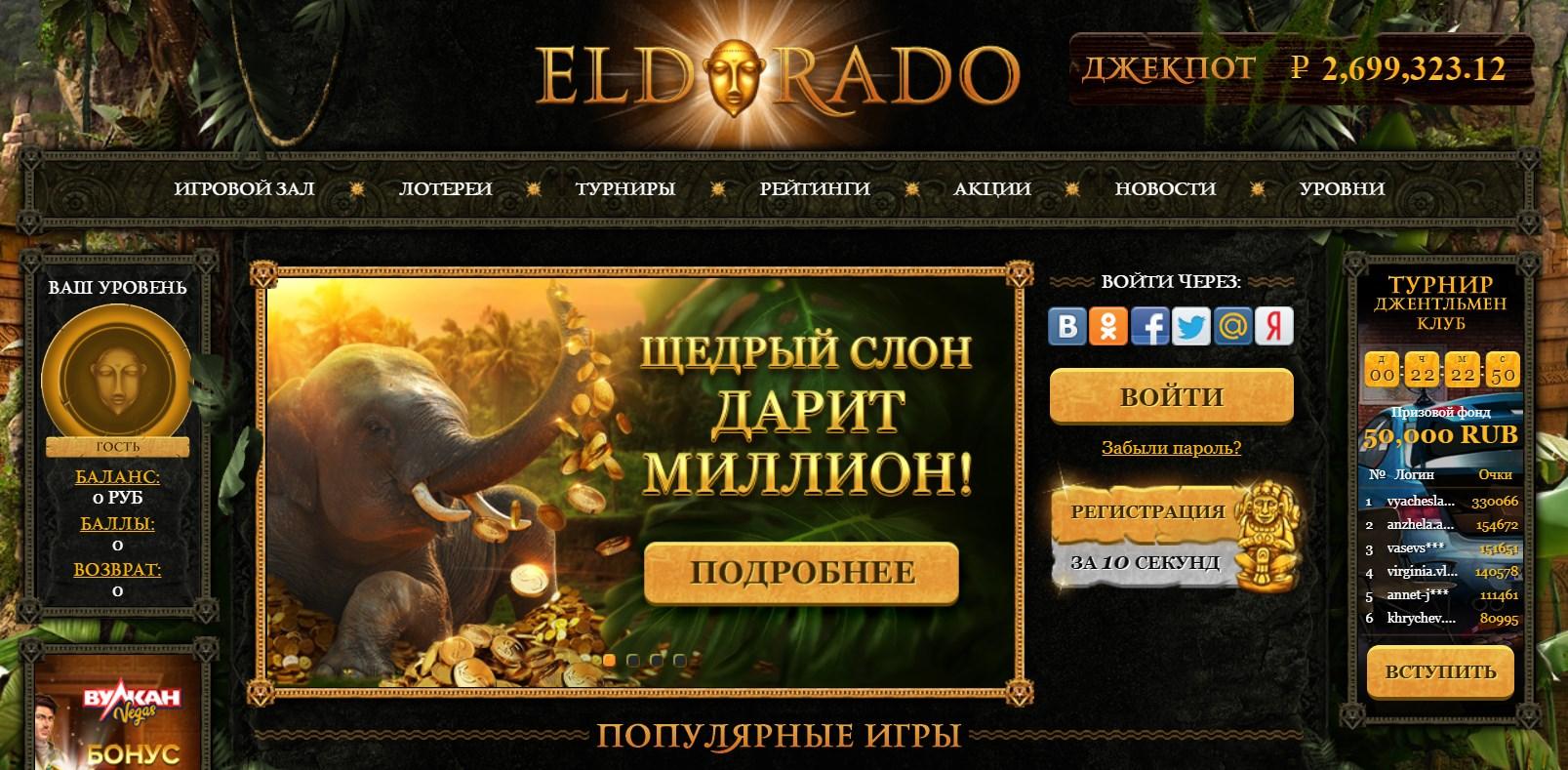 Eldorado - Официальный сайт