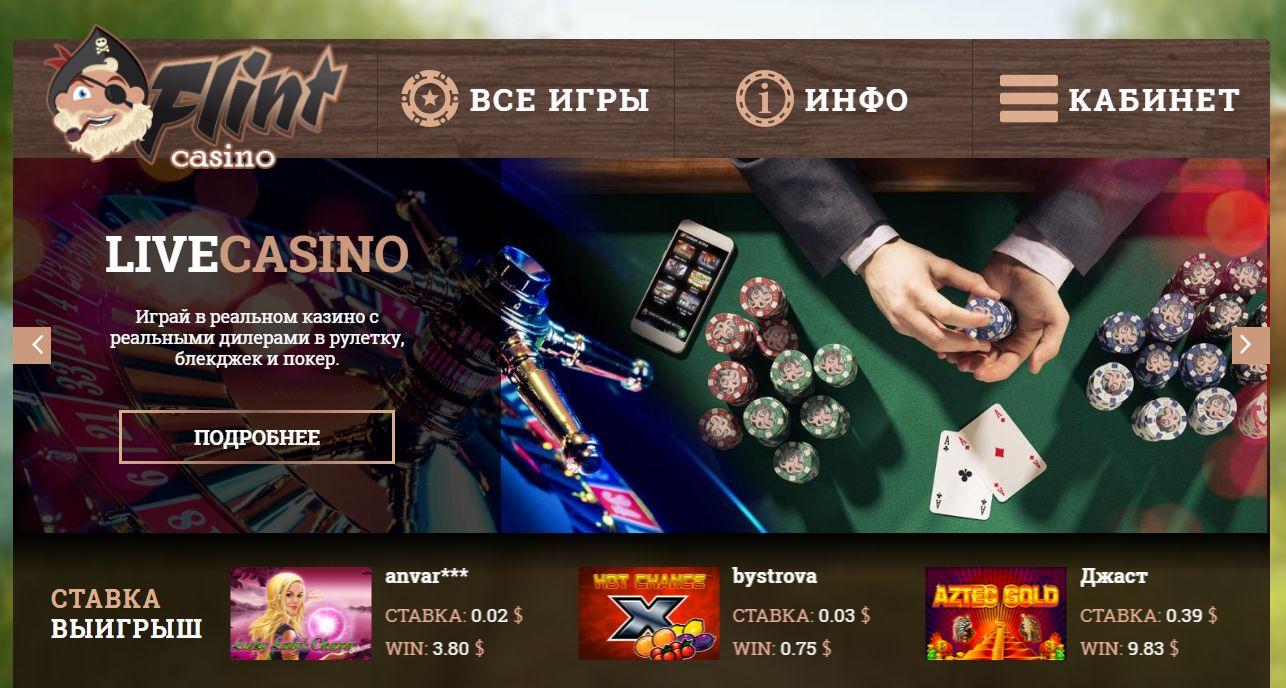 фото Casino бонус flint зеркало