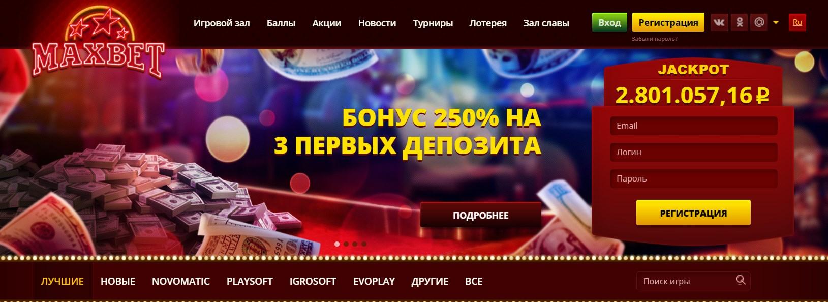 Maxbet - Официальный сайт