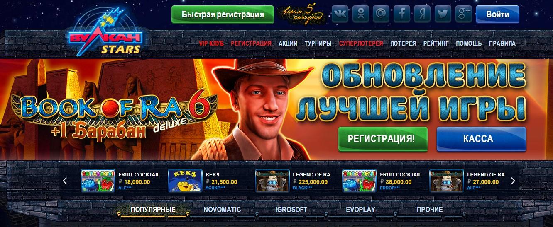 вывод денег из казино вулкан старс