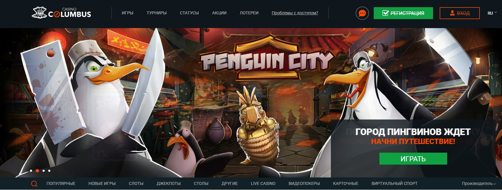 казино онлайн колумбус официальный сайт