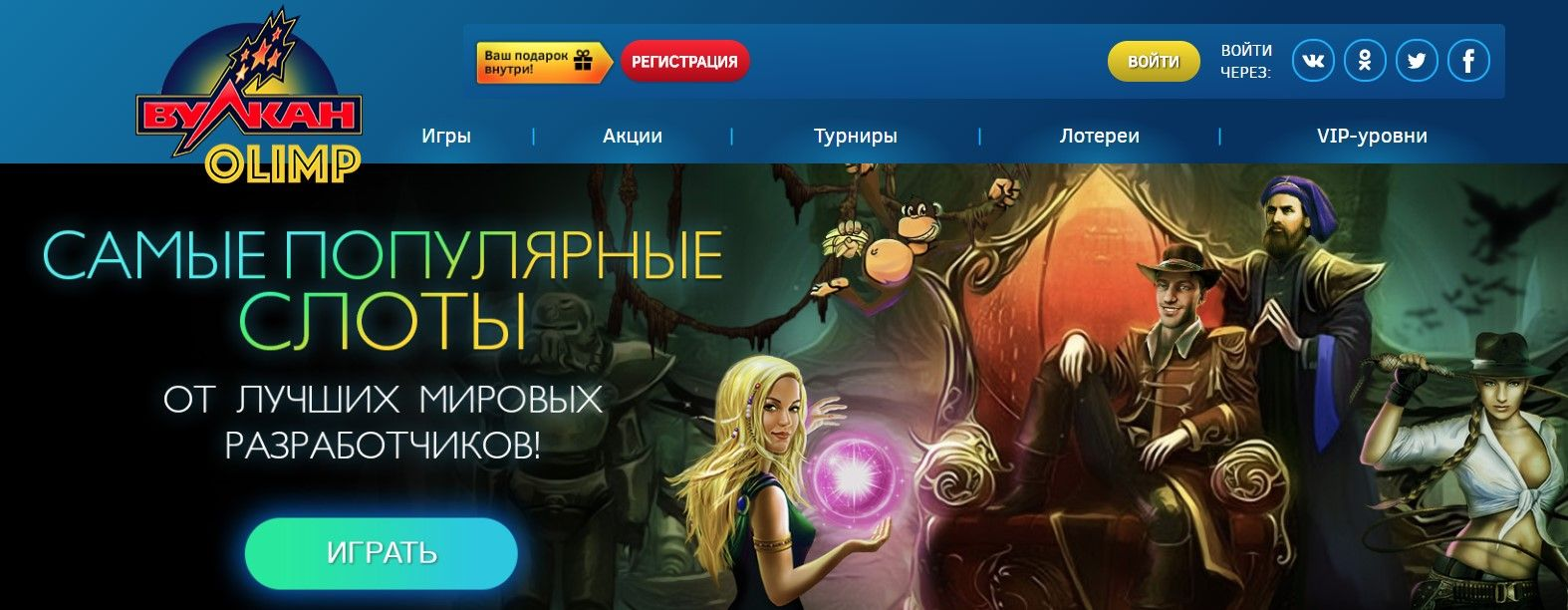 сайт казино вулкан олимп