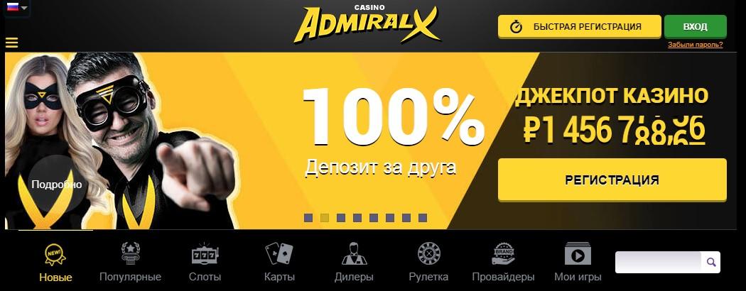 Admiral X - Официальный сайт