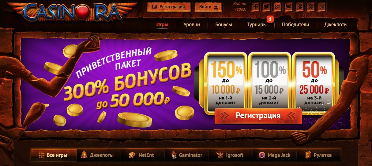 фото Сайт казино ра официальный