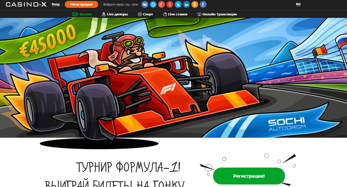 Casino-X - Официальный сайт