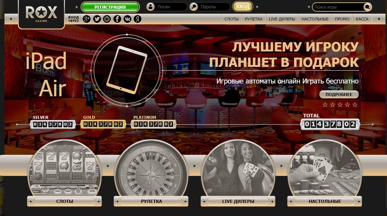 Rox Casino - Официальный сайт