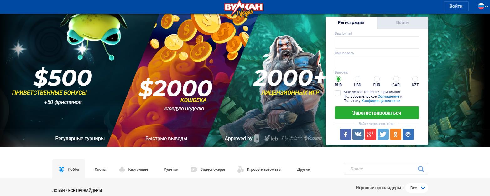 Vulkan Vegas - Официальный сайт