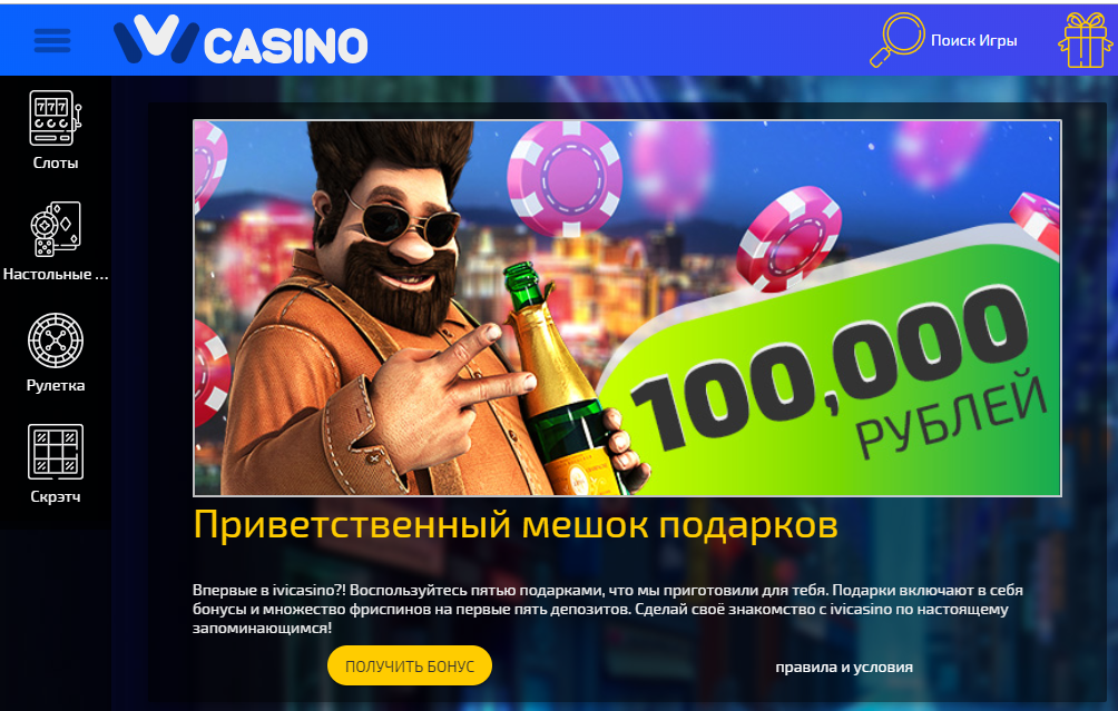 иви казино отзывы