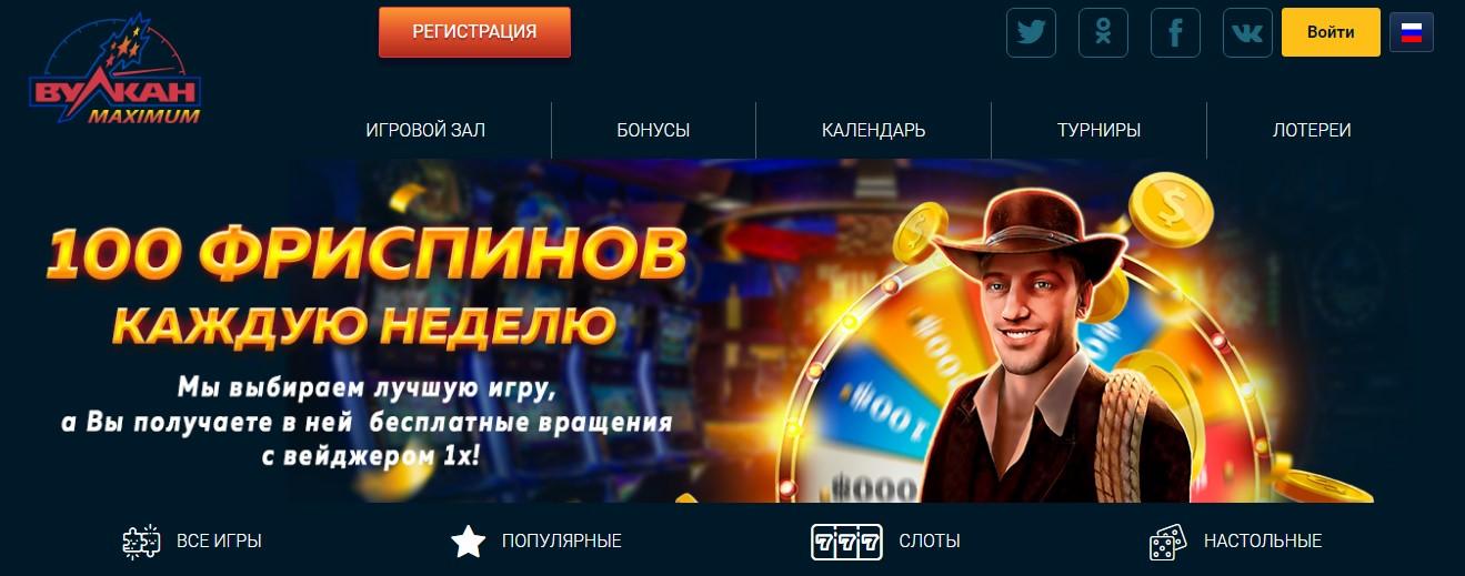 казино максимум игровые официальный сайт