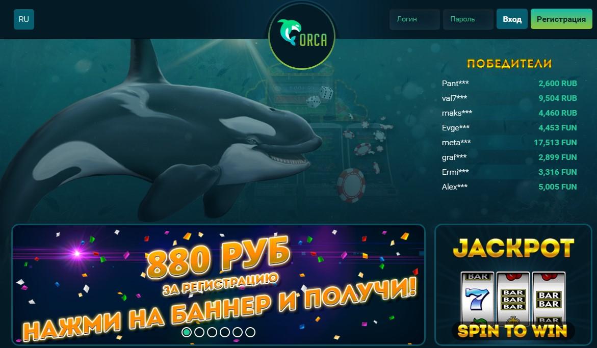 Orca88 - Официальный сайт