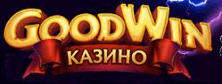 онлайн казино Goodwin Casino