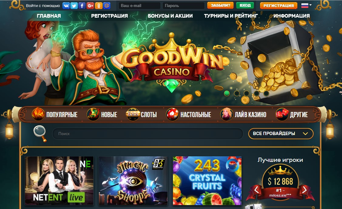 Goodwin Casino - Официальный сайт