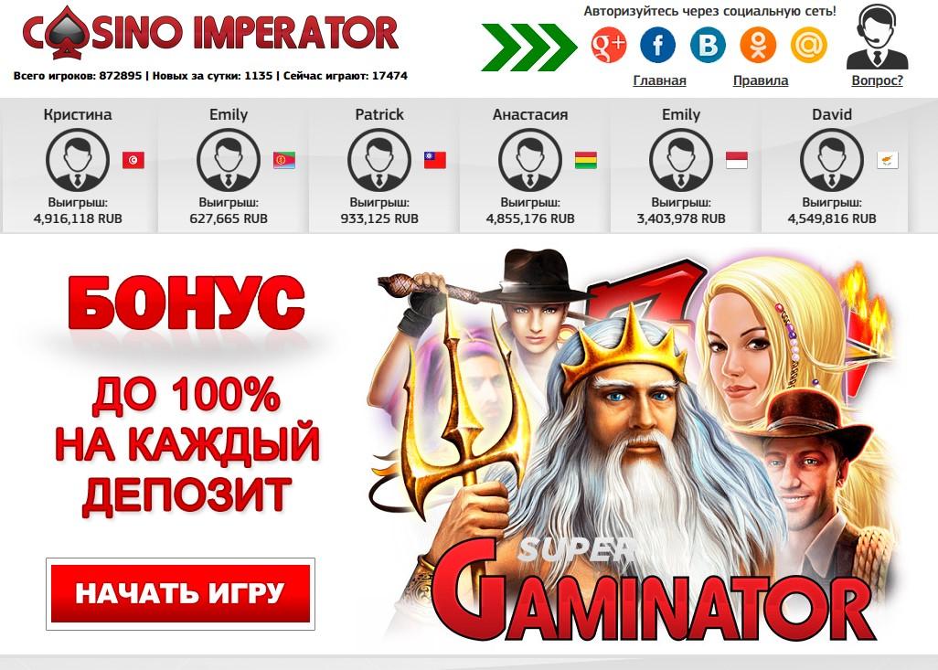 положительные отзывы о казино