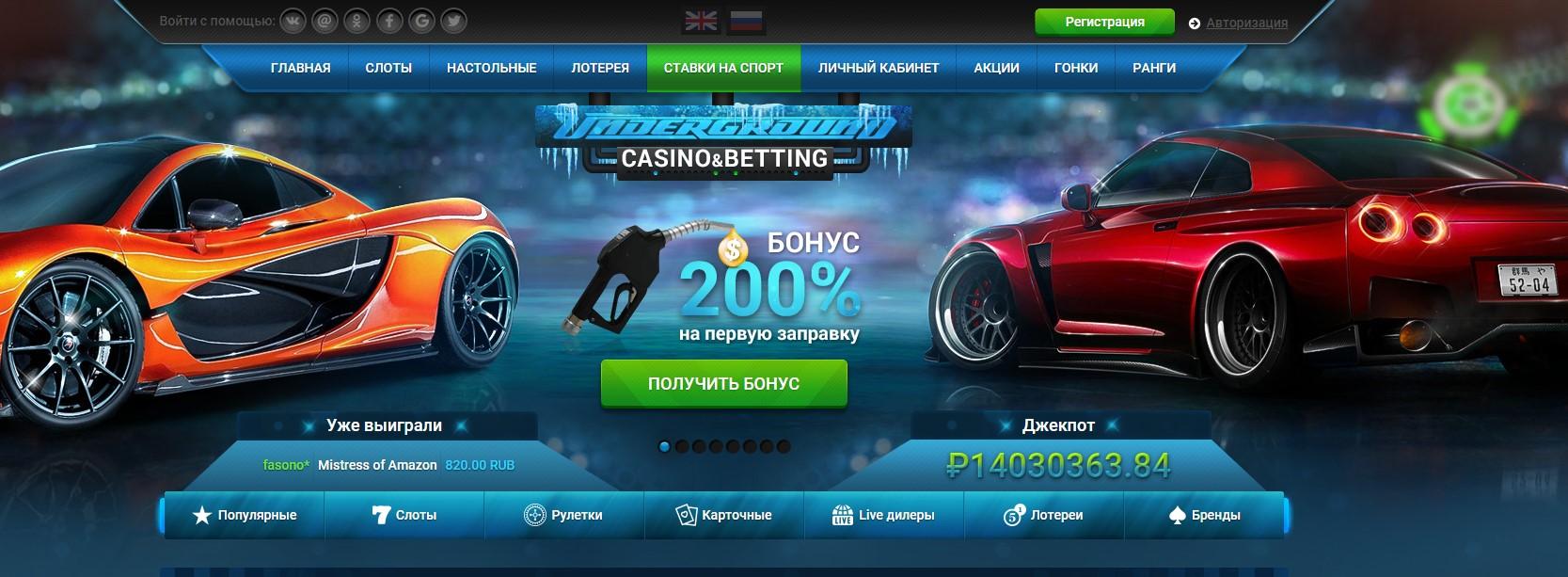 Underground Casino - Официальный сайт