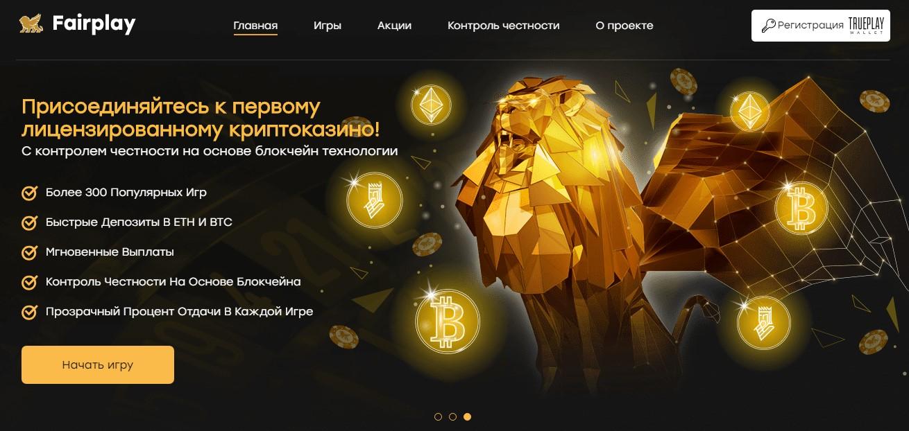 Fairplay Casino - Официальный сайт