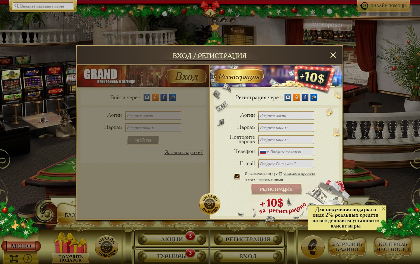 Grand Casino - Официальный сайт