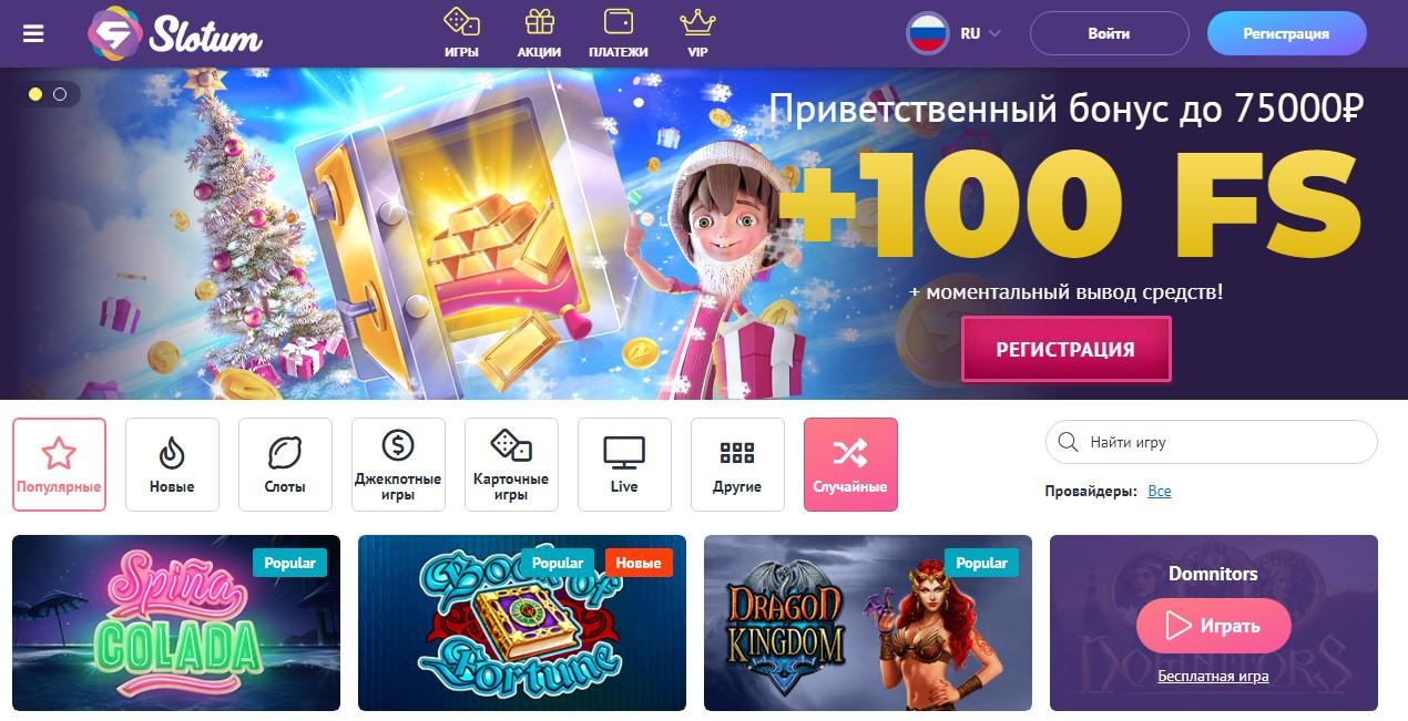 Slotum casino - Официальный сайт