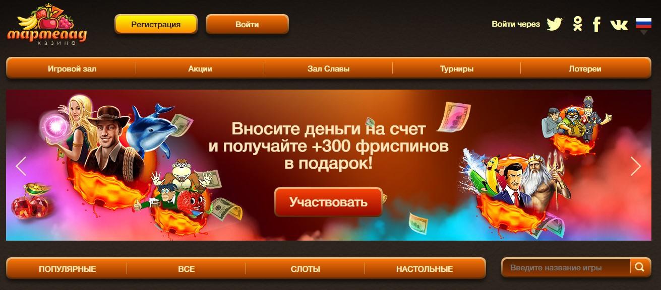 Marmelad Kasyno - Официальный сайт