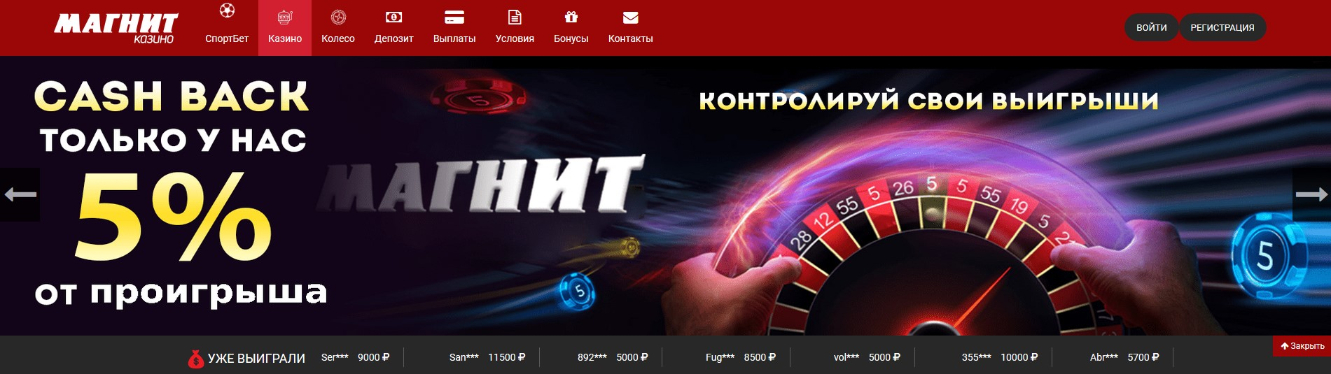 официальный сайт магнит слот казино бонус