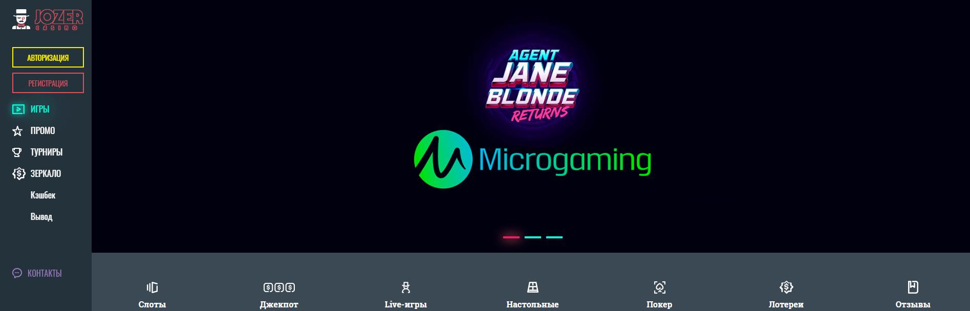 Jozer Casino - Официальный сайт