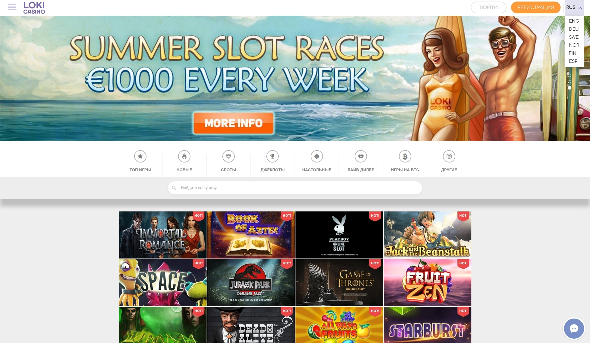 Loki Casino - Официальный сайт